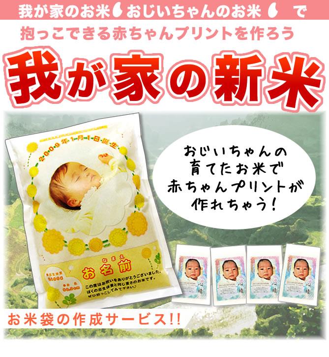 我が家のお米で抱っこできる赤ちゃんプリントをつくろう!