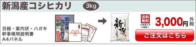 新潟産コシヒカリ3kg