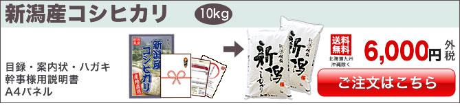 新潟産コシヒカリ10kg