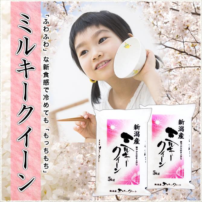 ふわふわな新食感で冷めてももちもち新潟県産ミルキークイーン